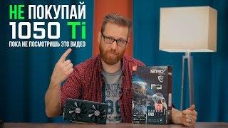 GTX 1050 Ti - больше не оптимальный выбор? Розыгрыш 2-х видеокарт.