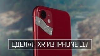Заклеил вторую камеру iPhone 11 и получил ЭТО // 11 или XR