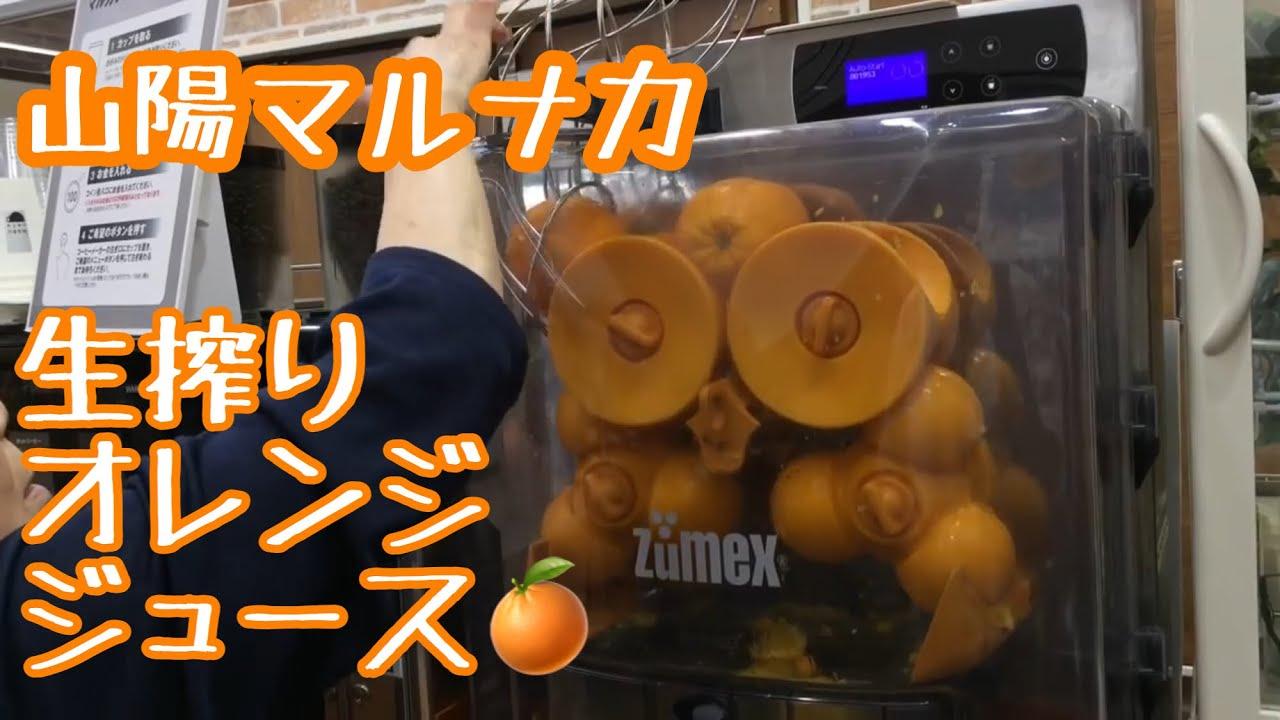 18r0UZuB07nCK 【画像】中国の生搾りオレンジジュースの自販機が凄い。日本のはショボすぎてワロタ