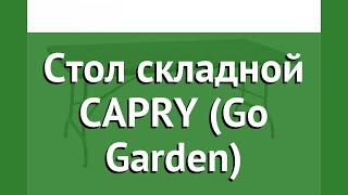 Стол складной CAPRY (Go Garden) обзор 50361 бренд GO Garden производитель Girvas (Китай)