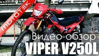 Мотоцикл Viper V250L эндуро лайт | Видео Обзор | Обзор от Mototek