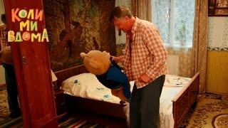 Страшный сон бабушки и дедушки Коли ми вдома. Сезон 2.Серия 33 от 06.11.15