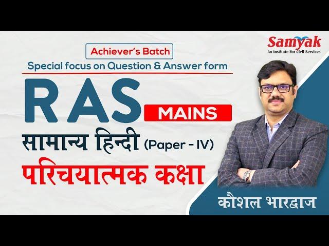 RAS Mains - Live Demo Class | General Hindi Paper 4, Introductory Class by Kaushal Bhardwaj, Class 1