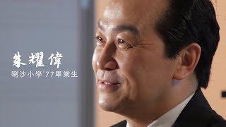 Publication Date: 2017-09-07 | Video Title: LSPS60 朱耀偉 #LasallianGentlemen
