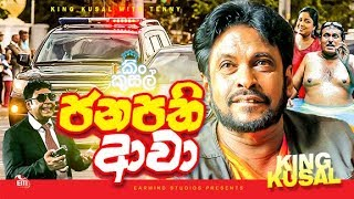 Janapathi Awa - Sinhala Full Movie HD