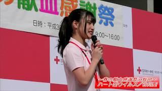 2018.3.24 春の献血感謝祭in秋田県赤十字血液センター.