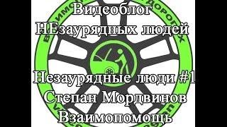 НЕзаурядные люди #1 - Степан Мордвинов (Взаимопомощь на дорогах)