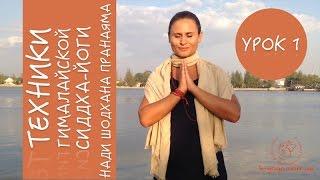 [ПЕРЕЗАЛИВ со звуком] Пранаяма Нади-шодхана - техники Гималайской Сиддха-Йоги. УРОК 1