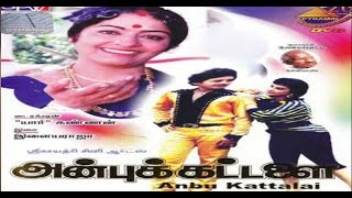 Anbu Kattalai (1989) Tamil Movie