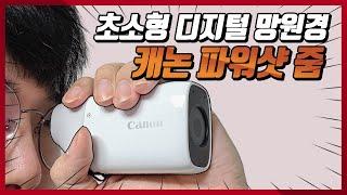 이것은 망원경인가 카메라인가?! 캐논 파워샷 줌!