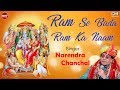 Download Ram Se Bada Ram Ka Naam by Narendra Chanchal - Ram Bhajans MP3 song and Music Video