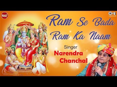 Ram Se Bada Ram Ka Naam राम से बड़ा राम का नाम   Narendra Chanchal   Ram Bhajans   Shri Ram Songs