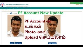 How to Upload Your Photo in UAN | PF New Update | EPFO - Tamil