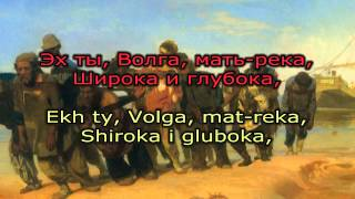 *The Song of the Volga Boatmen* / Ey, ukhnem!
