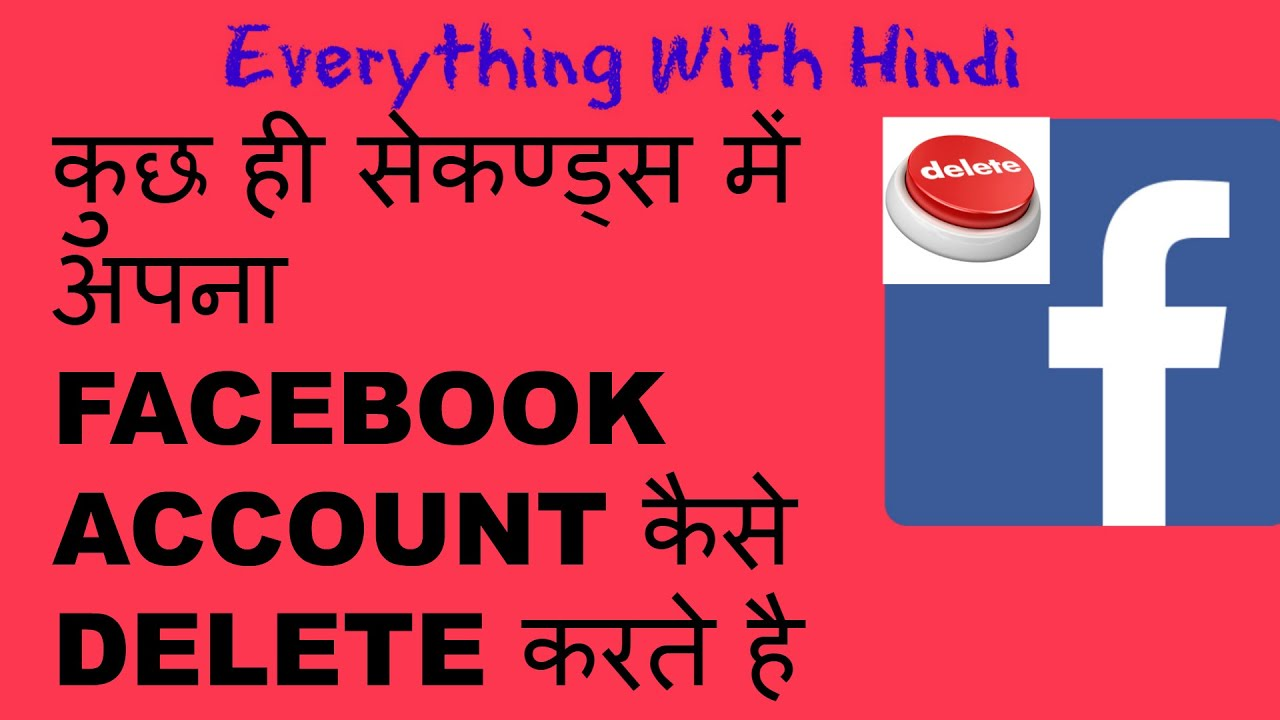 Hindi how to deleteremove your facebook account hindi how to deleteremove your facebook account permanently youtube ccuart Gallery