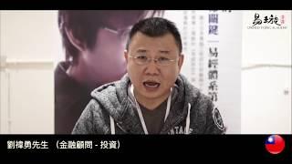 Yi Jing (易经) - 台湾学员 - 劉禕勇 (黃有易老师出神入化的現場風水推斷,準的毛骨悚然!)