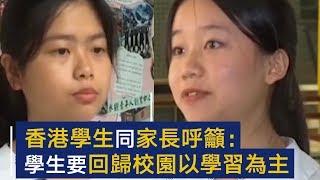 香港学生和家长纷纷呼吁:学生要回归校园以学习为主 | CCTV