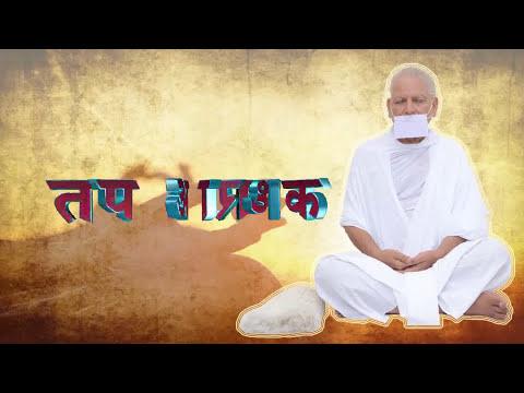 Indore Chaturmas -19-06-2017 कैसे जीये  भाग- 3