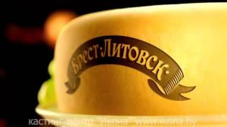 Сыр Брест Литовск Классический