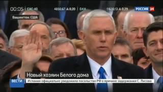 Трамп президент   факт, скрепленный церемонией и законом(, 2017-01-21T17:56:32.000Z)