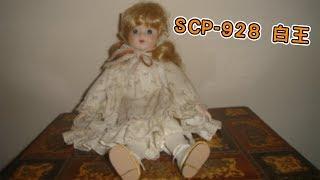 【SCP基金會】SCP-928 - 白王