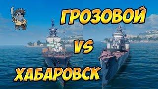 Грозовой vs Хабаровск кто круче? World of Warships