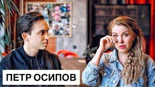 ПОЧЕМУ Я ПЛАКАЛА? // Жесткий разбор с Петром Осиповым // Бизнес молодость