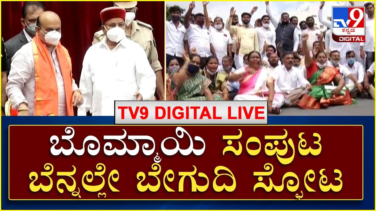 CM Bommai ಸಂಪುಟ ಬೆನ್ನಲ್ಲೇ  BJP ಶಾಸಕರ ಅಸಮಾಧಾನ ಸ್ಫೋಟ    BJP MLA'S Reaction   TV9Kannada Live