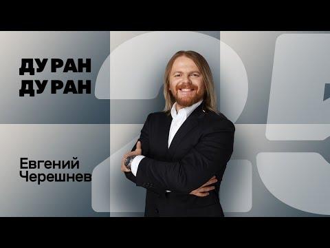 №25 ДУ РАН! Евгений Черешнев (Цифровое ДНК, питание)