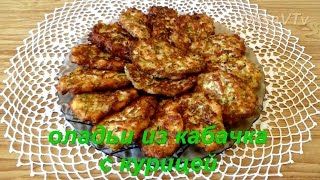 оладьи из кабачка с курицей. fritters of zucchini with chicken