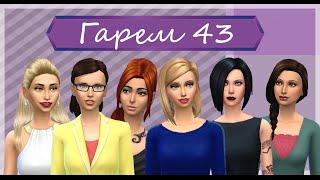 """The Sims 4. Challenge """"Гарем"""". 43 серия. Заключительная серия."""
