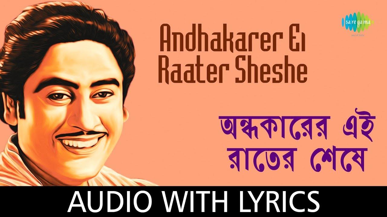 Andhakarer Ei Raater Sheshe with lyrics | Kishore Kumar | Shibdas Banerjee