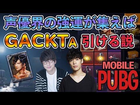 【PUBGモバイル】声優 小野賢章と花江夏樹が隣にいれば『GACKT A』を神引き出来る!?【ガチャ】