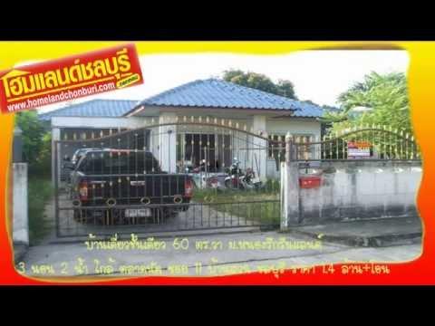 บ้านมือสองชลบุรี บ้านเดี่ยวชั้นเดียว 60 ตร.วา ราคา 1.4 ล้าน+โอน homelandchonburi.com