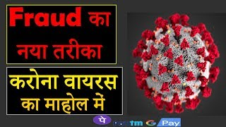 New Fraud/online scams   upi fraud in our contry for our NGO and volentiee