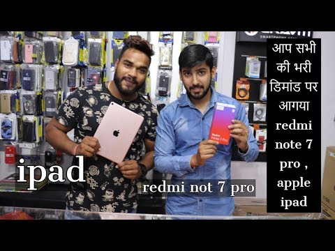 Second Hand Redmi Note 7 Pro   Second Hand Apple Ipad 11 Pro In Cheap Price   Sab Sikhe Jane