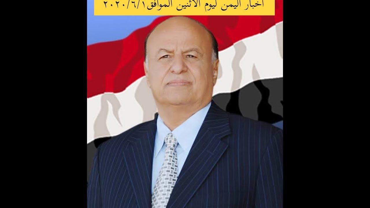 اخبار اليمن مباشر اليوم الثلاثاء 2-6-2020 - YouTube