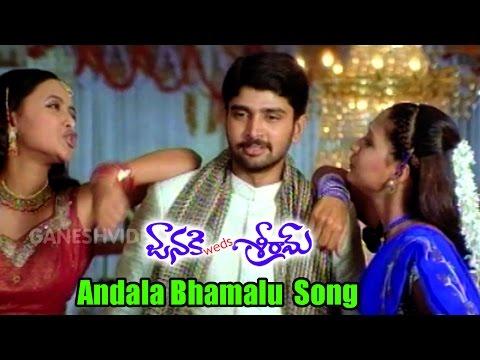 Janaki Weds Sri Ram Songs - Andala Bhamalu - Rohit, Gajala - Ganesh Videos