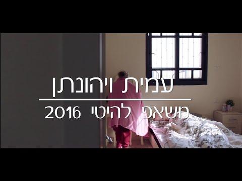 עמית ויהונתן - משאפ 2016 - Amit&Joni streaming vf