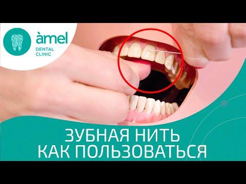Как правильно пользоваться зубной нитью | Amel Dental Clinic