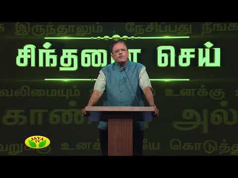 Sindhanai Sei Motivational Speaker -  Mr.Jayaprakash Gandhi Seg 01