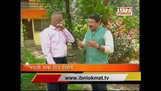 Marathi Bhasha Din Special Bhalchandra Nemade's Interview by Mahesh Mhatre