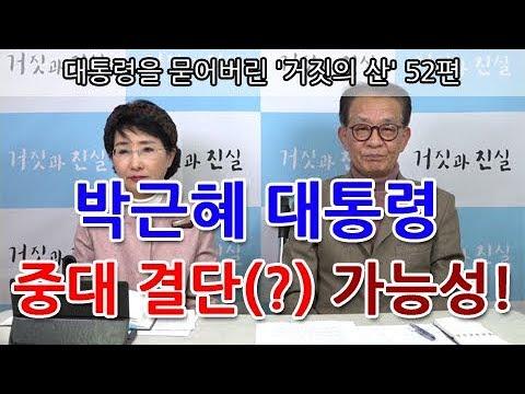 대통령을 묻어버린 \'거짓의 산\' 52편 | 박근혜 대통령 중대 결단(?) 가능성!