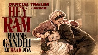 Hey Ram, Hamne Gandhi Ko Maar Diya Trailer | Official Trailer 2018 | Hindi Movie Trailer 2018 Launch