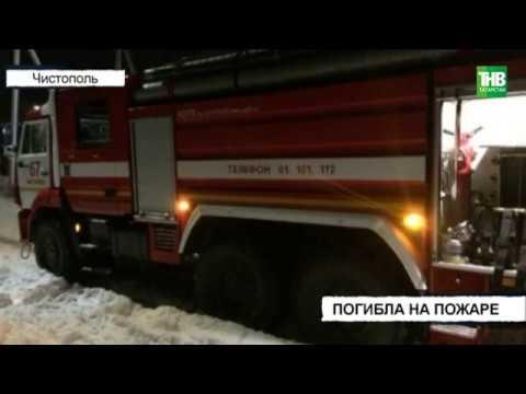 43-летняя женщина погибла на пожаре в Чистополе | ТНВ