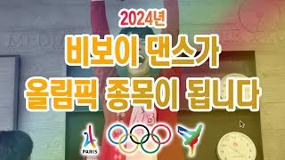 2024년에 비보이가 올림픽 종목으로 채택 된다구요??…