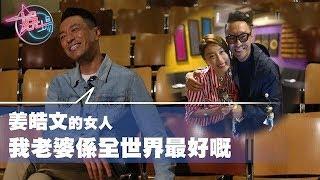 【娛場】姜皓文的女人:我老婆Man過我!
