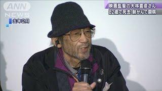 映画監督の大林宣彦さん(82)が死去 肺がんのため(20/04/11)