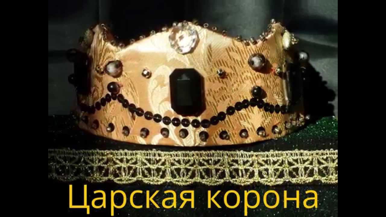 Как сделать корону царю своими руками фото 432