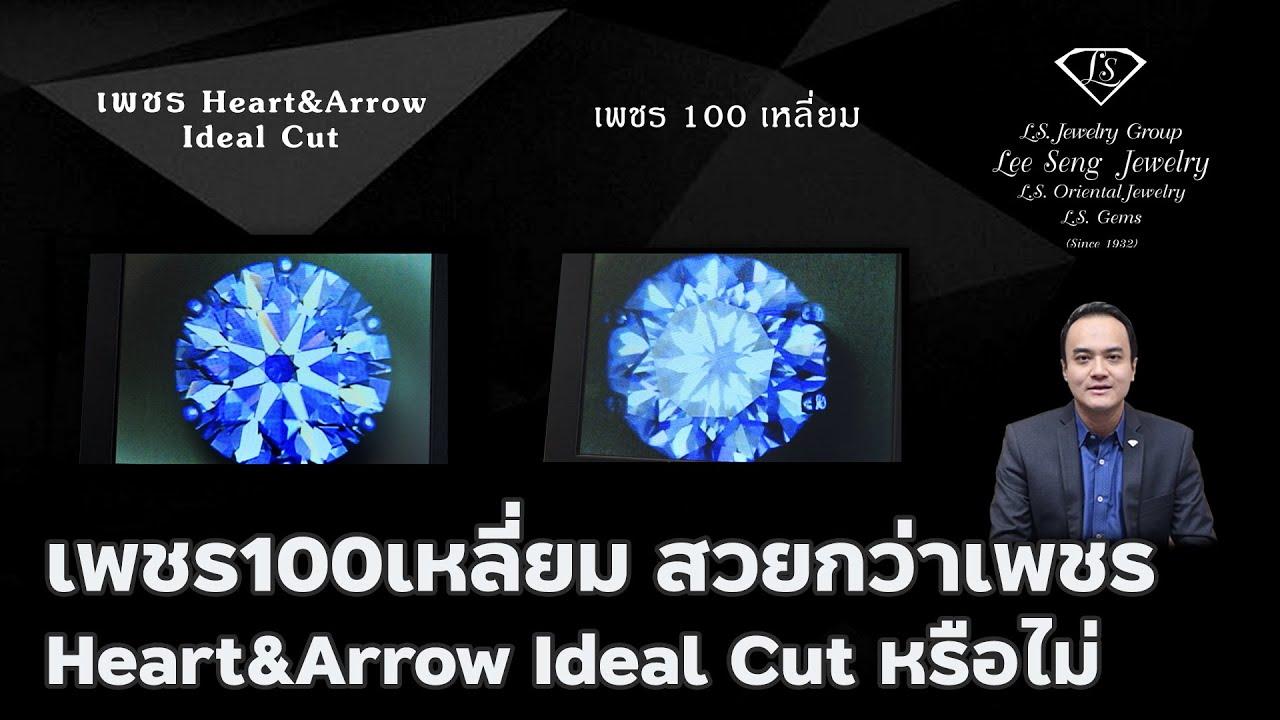 เพชร100กว่าเหลี่ยม สวยกว่าเพชรHeart&Arraw Ideal Cut หรือไม่